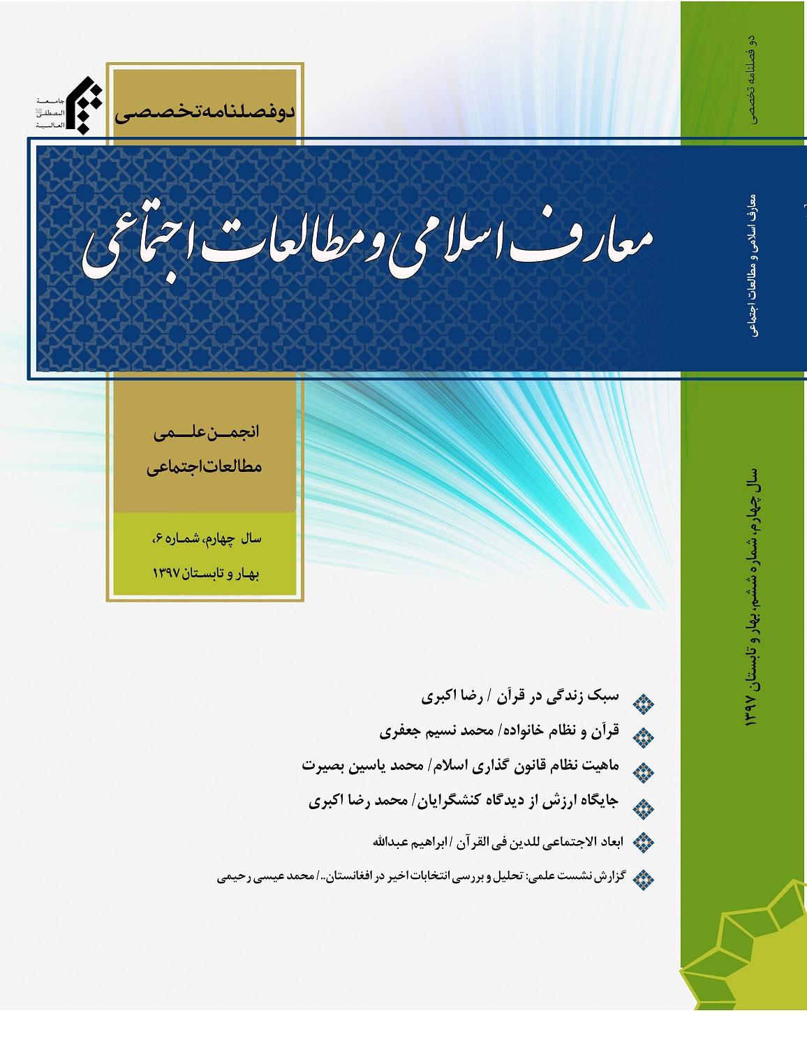 معارف اسلامی و مطالعات اجتماعی